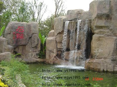 南京绿博园中石油园塑假山