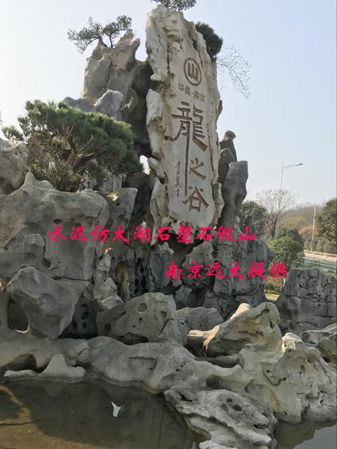 仿太湖石塑石假山.jpg