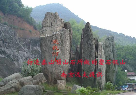 仿泰山顶石头的塑石假山.jpg