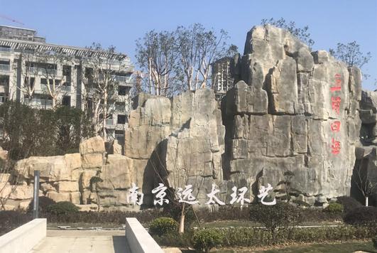 塑石2.jpg