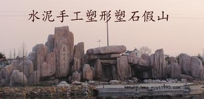 公园塑石假山